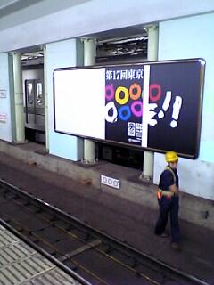 もうすぐ電車来ます