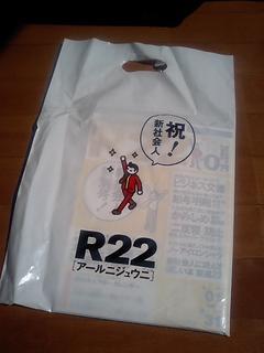 R22 袋